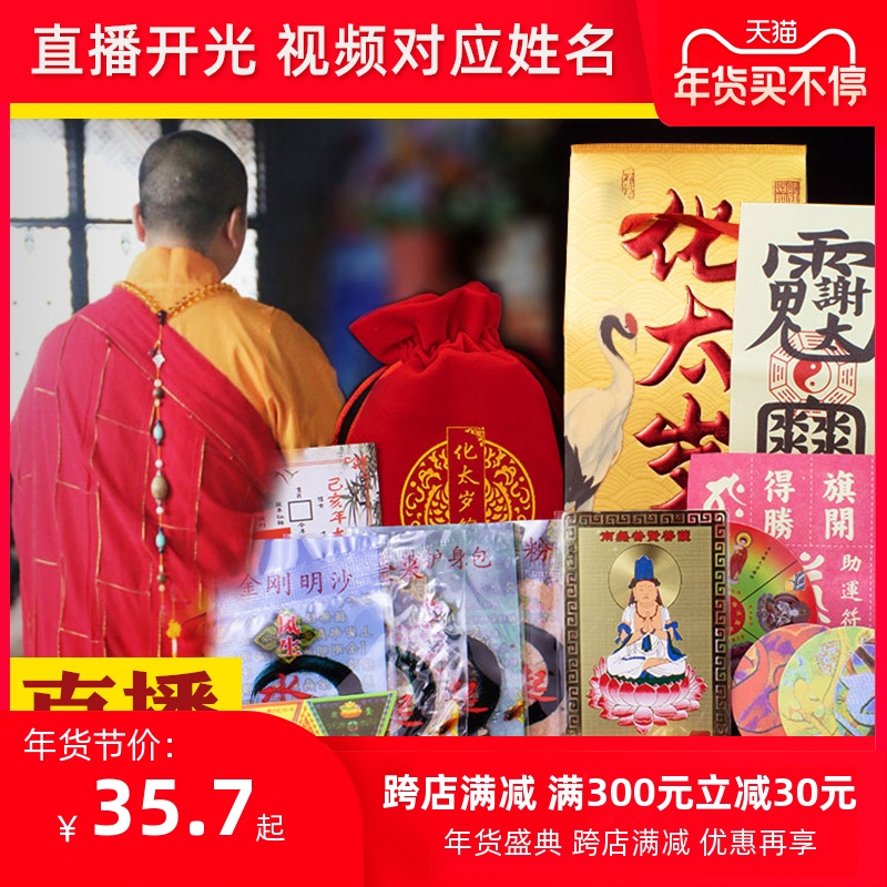 Kaiguang 2021 Yang Xin niu year too old golden bag to dissolve the life of the genus Baoma sheep cattle dragon dog crime rush