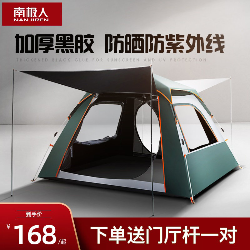 Antarctic tent outdoor portable camping plus thick rain-proof equipment fully automatically bounce open camping picnic childrens pontoon