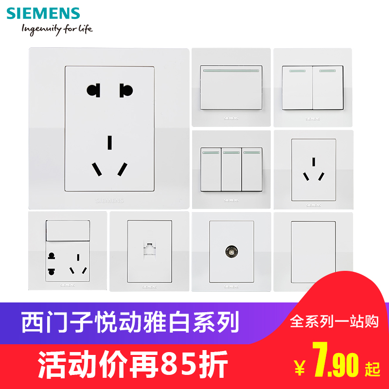 Siemens switching socket Yueyang white five-hole socket 2-3-eye power socket wall socket 86