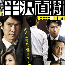 Japanese drama semi-Ze straight tree 1 HD Chinese characters