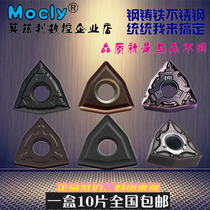 Moseley CNC Blade outer round coarse car triangle peach type precision car blade WNMG080404 080408 Wear-resistant
