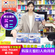 Korean pharmacy fatigue Sticker sinilpharm relieves muscle soreness shoulder cervical neck pain sticker 40 pieces Blue