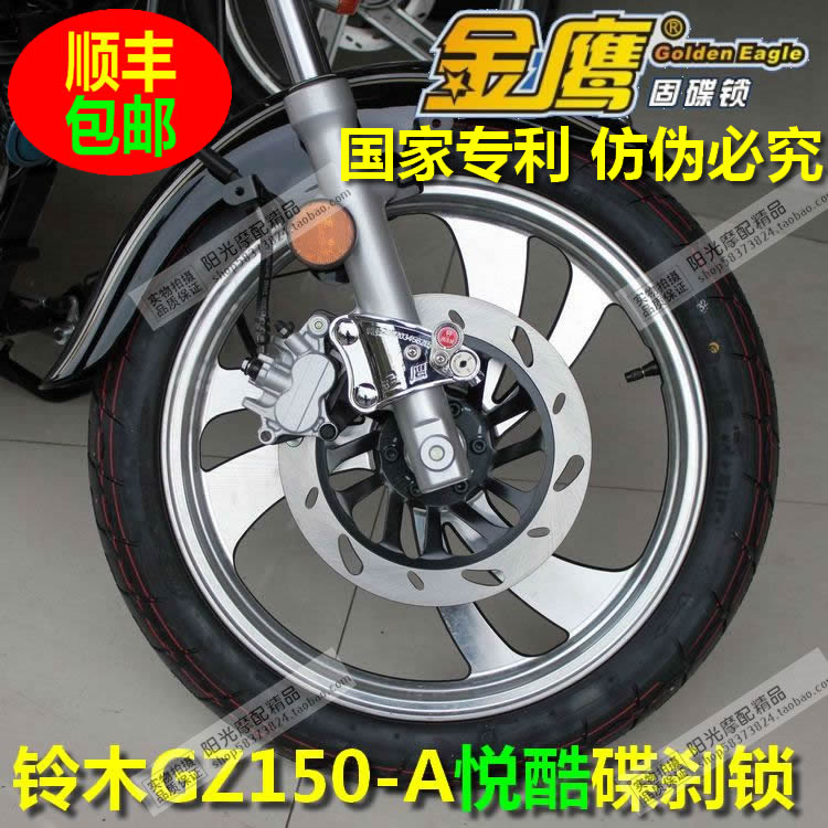 Suitable for cool GZ150-A disc brake lock GZ150-E locomotive lock Golden Eagle anti-theft disc lock front disc lock anti-shear