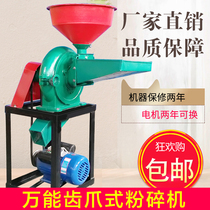 160 280 corn Feed crusher household small grain wheat rice soybean large material crushing grinder