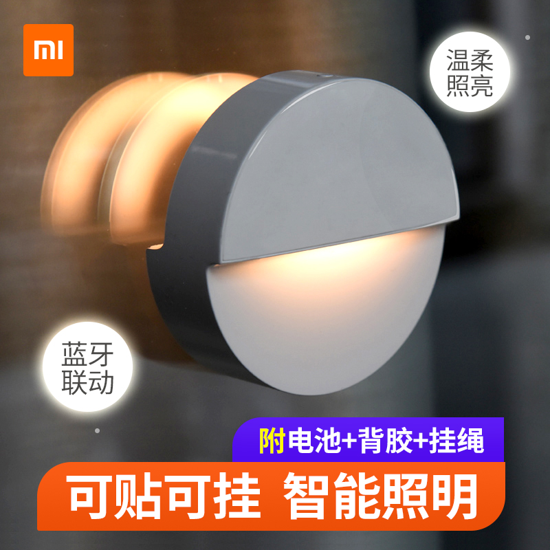 Xiaomi home, Bluetooth, night light, smart induction bedside lamp, mini corridor, bedroom, induction energy saving lamp.