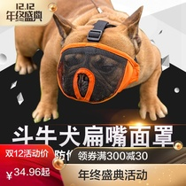 Anti-stealing bulldog fighting the English bucket pine Lion Beijing ba ba ge mask mask Mouth sleeve flat face short mouth dog mouth cover