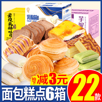 (22 choices)Bread cake Whole box Breakfast Snack Snack Snack food Net red gift package recommended