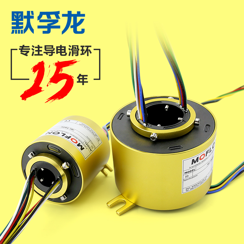 Sliding ring V0 class rotating conductive slip ring collecting ring brush through-hole inner diameter 2 6 12 wire connectors