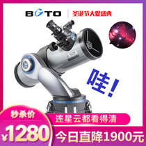 Bcto Bo Tong Astronomical Telescope reflective professional HD Deep Space stargazing students automatic Star Search DS-20140