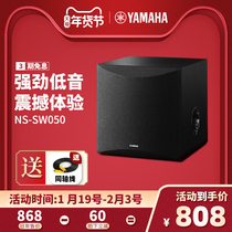 Yamaha Yamaha NS-SW050 home theater home active subwoofer speakers 8-inch audio