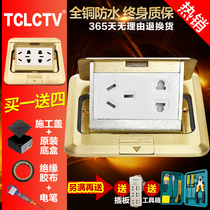Tclctv ground socket full copper waterproof concealed five-hole ground Plug Power Supply Network ground plug ground socket floor plug