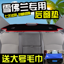 Chevrolet New Classic Coruz new Theo 3 mai Rui Bao Special Retrofit window dust-proof rear window avoidance pad