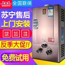 (National Union Insurance) gas water heater household bath gas liquefied gas strong exhaust transient heat-free low water-free pressure