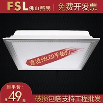 Foshan lighting integrated ceiling 600 kitchen LED embedded ceiling 300 aluminum button ceiling office 1200