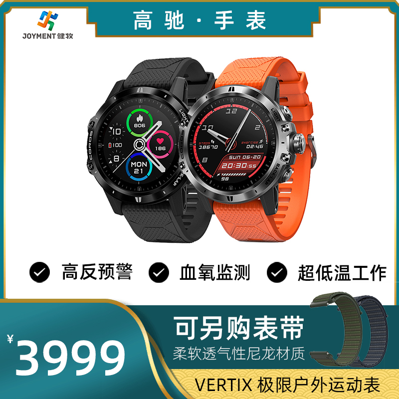 COROS Gauch VERTIX Extreme Outdoor Sports Watch GPS Hiking Cross Country Track Navigation