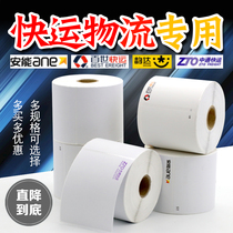 Blank Energy In-pass Baishi Express logistics label paper 75 x 90 x 500 thermal printing paper three anti-dry glue.