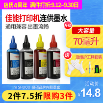 Canon canon four-color photo inkjet printing machine ink universal 3380 ip11882780MP288ts3180 308 208mg2580 3680 professional filler cartridge continuous ink supply system