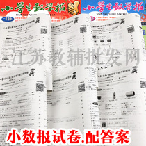 2020 new primary school students mathematics newspaper Soviet teaching ability test book on the small number of test paper teaching books