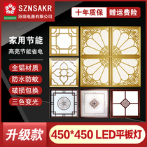 Integrated ceiling lamp led flat lamp 450X450 aluminum buckle board living room embedded LED ceiling lamp 45X45