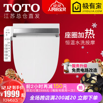Toto Wei tcf6451cs Intelligent Toilet cover Japanese electronic automatic flushing sitting toilet cover