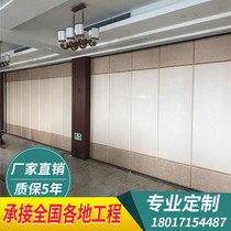 Hotel activities Partition Banquet folding high partition soundproof box Mobile screen Office showroom meeting Room partition