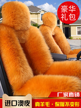 Wool cushion, winter goods, new package, winter fur, body, long hair, warm car cushion set.