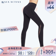 Small waist, high waist, hip and abdomen closure Yoga women tight compression running fitness pants women MAIA ACTIVE