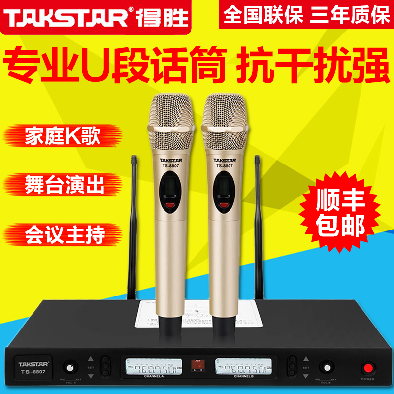 Takstar/winning TS-8807 wireless microphone KTV wedding stage performance one for two U-segment microphone