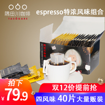 Sumida Japan imports Italian-style freshly ground hanging ear coffee hand punch concentrated refreshing pure black coffee powder bag