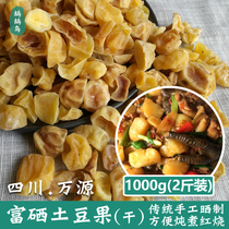 Fresh potatoes dried Sichuan Wanyuan rich selenium potato fruit potato potato dry block dehydrated vegetables two Jin wear