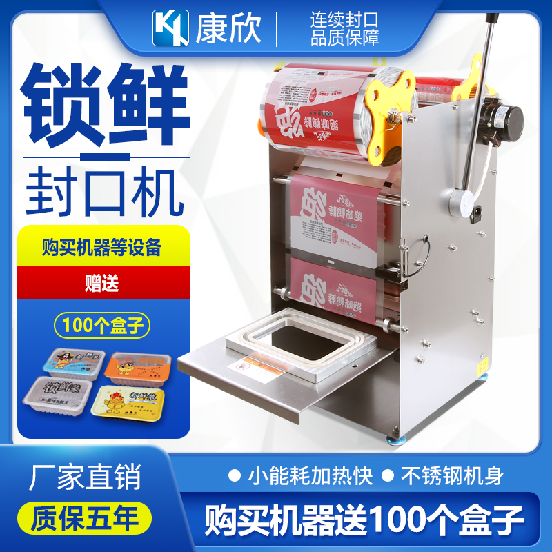 Fully automatic weekly black duck sealing machine one-time packaging lock fresh box hand-pressed commercial fast food box takeaway sealing machine