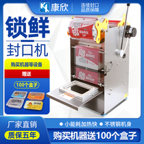 Send fast food box sealing machine one-time packaging lock fresh box hand-pressed commercial automatic week black duck sealing machine