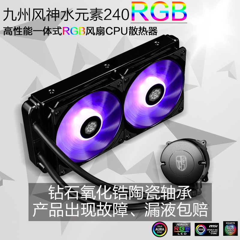 Jiuzhou Fengshen Water Element 120 Mirage Color 240RGB Water Cooled Integrated Water Cooled Fan RGB Desktop Computer