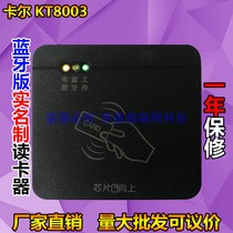 Carl KT8003 Mobile Unicom Telecom real-name reader second- and third-generation identification card reader card opener