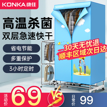 Konka dryer Household small quick-drying clothes drying machine Drying machine Baking clothes Baby clothes sterilization dryer