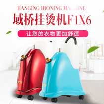 Domain Bridge hanging ironing machine F1-x6 steam iron copper core ironing machine high-power clothing store using a home ironing machine.