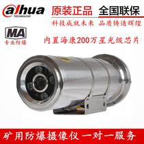 Mine explosion-proof camera hikvision 2 million infrared HD explosion-proof camera mine explosion-proof camera