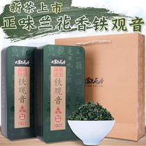 Cloud Orchid Xiang anxi tieguanyin rich aroma tea spring tea Oolong tea new tea gift boxed pouch 500