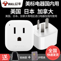 Bull USA Switch to China conversion plug socket American Standard to national standard US turn power adapter Converter