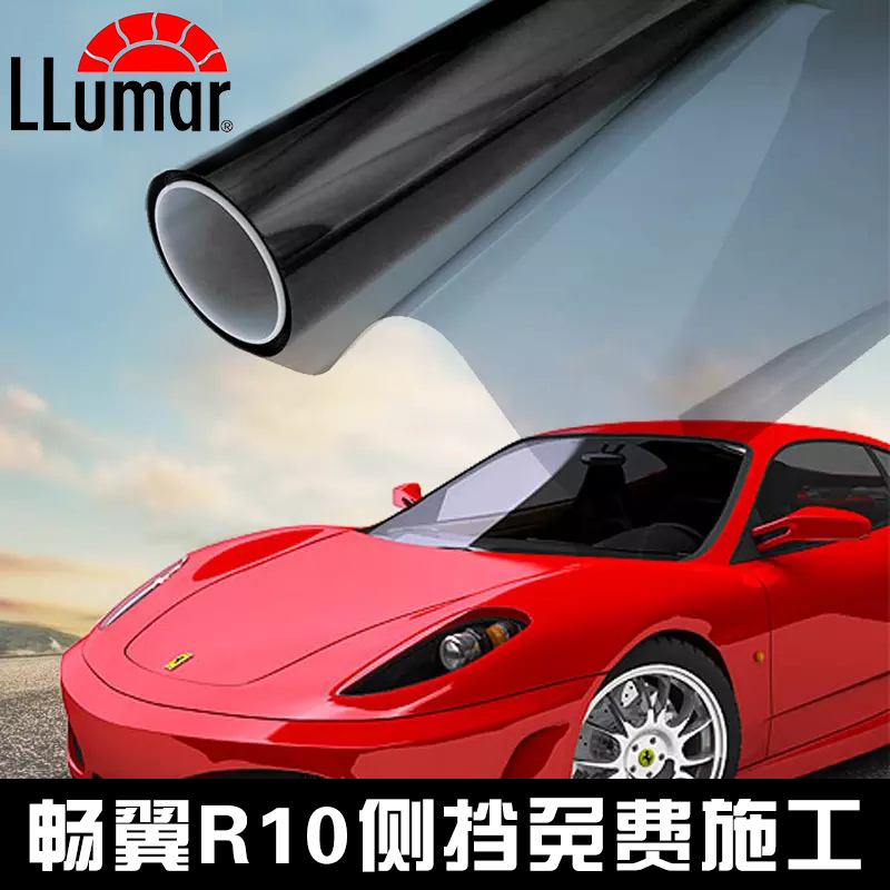 Dragon Membrane Official Authorized Store Automobile Flameproof Film Flameproof Film Flameproof Film Glare Ultraviolet Wing Series