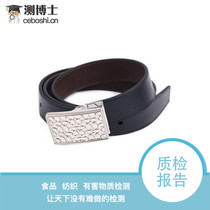 Leather belt detection friction color fastness detection of product conformity testing standards third party testing mechanism