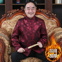 The old mans grandfathers life clothes spring and autumn middle-aged Tang mens coat Chinese wind plus velvet father winter clothes cotton wool