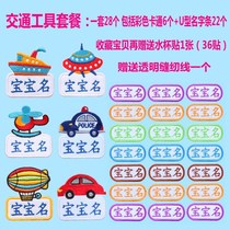 Kindergarten name stickers can sew clothes name stickers brand-free custom baby childrens label Bar