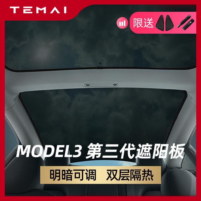 TEMAI Temer) convient au sommet de l'parasol de la lucarne de l'écran solaire avant et arrière de l'écran solaire Tesla Model3