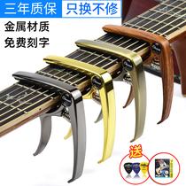 Shift clip ballad wood guitar Eukriri mutant electro-classical guitar two-use tuner electric guitar accessories