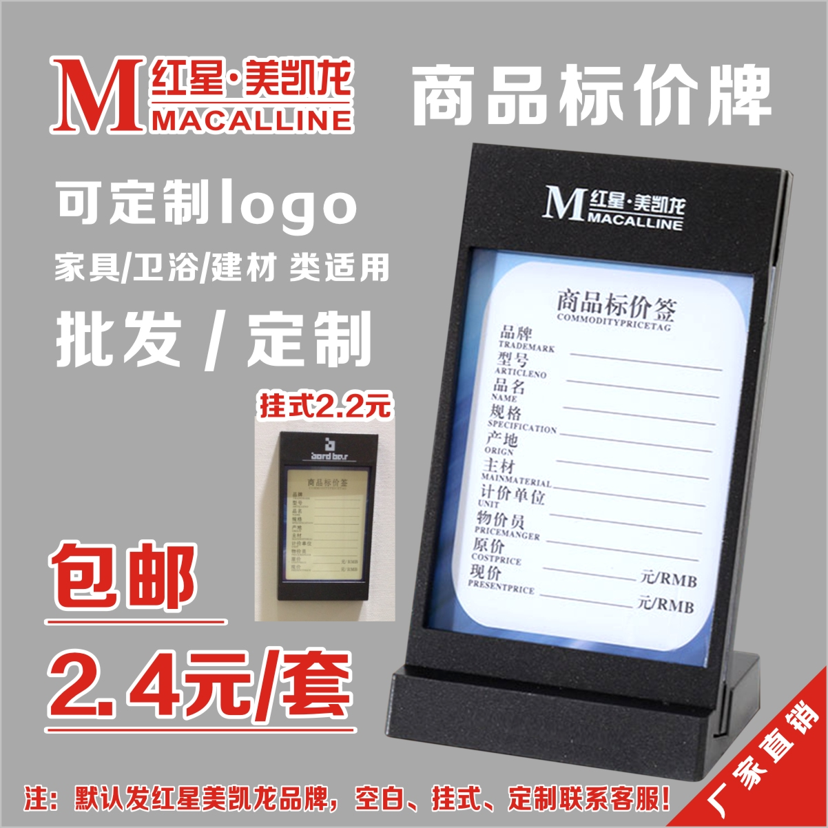 Red Star Mei Kailong price tag shopping mall home price tag bathroom price tag spot can be customized LOGO