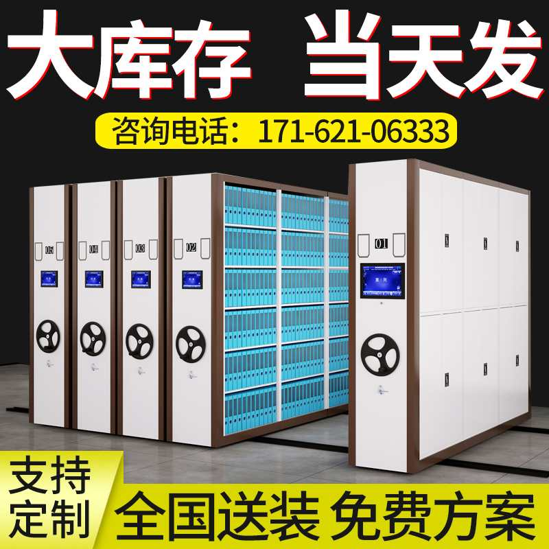 Archives mobile file cabinet intelligent manual hand-shake electric hand-shake file dense rack dense cabinet manufacturers