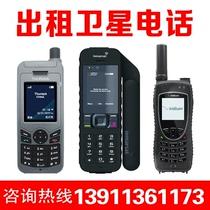 Satellite phone rental custom-made Eurostar Star Maritime Skycom One 100 yuan on behalf of the maritime satellite telephone