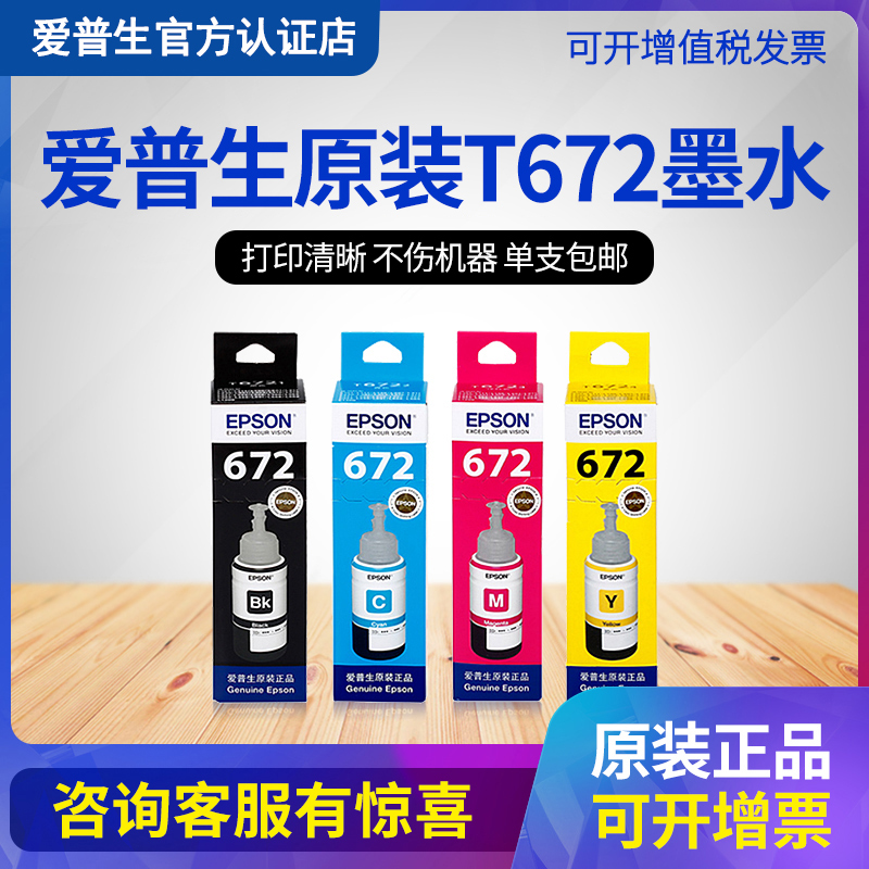 Original Epson T672 ink L360 L380 L351 L1300 L383 L565 L385 L551 L313 L130 L310 L455 L485 L363 black color continuous ink supply system 4 colors
