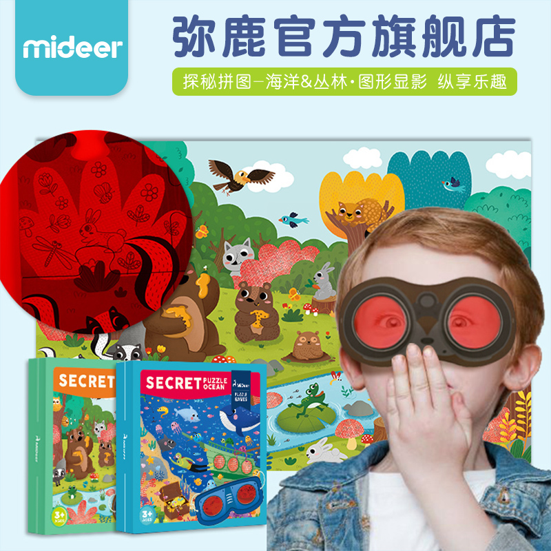 MiDeer Milu's Secret Development Mosaic Unveils the Gift of Forest and Ocean Children's Mosaic Toys for Babies
